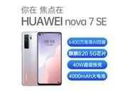 华为 nova 7 SE(8GB/128GB/5G版/全网通)顺丰包邮到手价:2098元 (拍下联系客服改价)