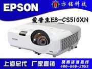 短焦时尚教育投影仪 爱普生EB-CS510XN 爱普生上海代理 正品促销 含税