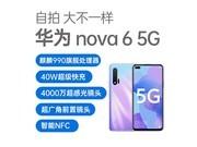 华为 nova 6 5G(8GB/128GB/全网通)顺丰包邮到手价:2849元 (拍下联系客服改价)