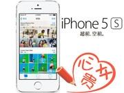 【心贵网】 iPhone 5s双4G 【全网zui低1099元】