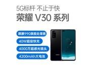 荣耀 V30(8GB/128GB/全网通/5G版)顺丰包邮到手价:2550元(拍下联系客服改价)!