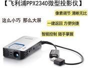 北京九天 飞利浦 PPX2340 全国联保 特价促销