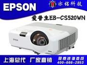 EPSON 爱普生EB-CS520WN 投影机 投影仪 交互式短焦投影  上海总代 特惠促销 含税