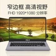 【新品上市】华硕 S4100VN8250(8GB/128GB+1TB/2G独显)14英寸笔记本