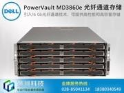成都戴尔代理商 PowerVault MD3860F(双控/1TB*12)存储