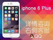 【苹果专卖店】全新机仅¥1680!苹果 iPhone 6 Plus(港/美/日/韩/英版)5.5英吋各版本现货!详询客服QQ!【市内免费送货】