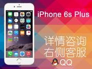 【苹果专卖店】全新机仅¥2190!苹果 iPhone 6s Plus(全网通) 5.5英吋!各版本现货!【市内免费送货】地址:太和大厦8楼806