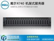 成都戴尔服务器总代理_DELL R740 2U主流行奖牌处理器直销报价