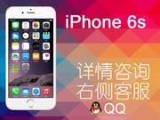 【苹果专卖店】全新机仅¥2390!!!苹果 iPhone 6S(三网通)4.7英吋 ,各版本现货!【市内免费送货】地址:太和大厦8楼806
