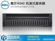戴尔DELL/R940高校科研高性能服务器图形工作站电脑主机深度学习 大数据计算