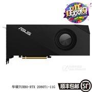 华硕(ASUS)TURBO-GeForce RTX 2080 TI-11G 游戏电竞专业显卡