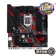 华硕(ASUS)TUF B360M-PLUS GAMING S 电竞特工 吃鸡 国民游戏主板