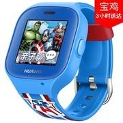 【顺丰包邮】华为 儿童手表漫威系列 智能防水GPS定位学生通话手表