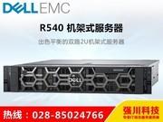 戴尔 PowerEdge R540 机架式服务器(R540-A420826CN)