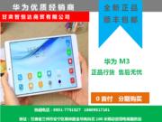 华为 平板 M3(4GB/32GB/WIFI版)可分期付款 低月供 无抵押兰州至高数码电子商城 0931-7755527大客户专享18609317181