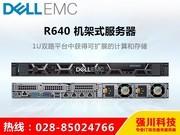 戴尔 PowerEdge R640 机架式服务器(Xeon 银牌 4108/16GB*2/1TB*3)