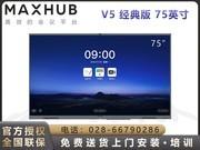 MAXHUB V5经典版75英寸