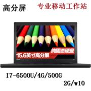 【ThinkPad授权专卖】 P50s(20FLA00VCD)I7-6500U/4G/500G/2G/w10