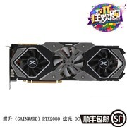 耕升(GAINWARD)GeForce RTX 2080 炫光 OC