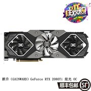 耕升(GAINWARD)GeForce RTX 2080Ti 炫光 OC