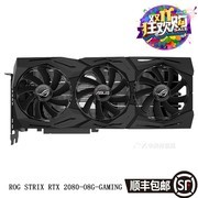 华硕(ASUS)ROG STRIX-GeForce RTX 2080-O8G-GAMING猛禽游戏