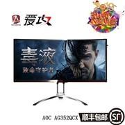AOC AGON 爱攻II AG352QCX 35英寸大屏 2K高清 200Hz高刷新 1800R曲度