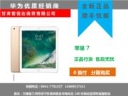 苹果 9.7英寸iPad(32GB/WLAN)可分期付款 低月供 无抵押兰州至高数码电子商城 0931-7755582 大客户专享18609317181