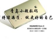 青岛小超数码,支持分期付款,青岛四区送货服务。华为 Mate 8(NXT-AL10/4GB RAM/全网通)