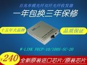 W-LINK FECP-10/100S-SC-20电信级光纤收发器 单模双纤光电转换器 网络监控SC接口 百兆自适应内置电源光钎收发器 20KM