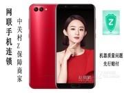 【特价64G+6G 1750元金色 红色  】现货 荣耀 V10(6GB RAM/全网通)