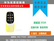 诺基亚 3310复刻版(移动/联通2G)可分期付款 低月供 无抵押兰州至高数码电子商城 0931-7755582 大客户专享18609317181