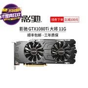 影驰 GTX1080Ti 大将 11G GDDR5X 352bi游戏独立显卡 电脑台式机显卡