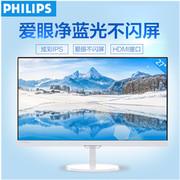 【行货保证】飞利浦 277E7EDSW 27寸显示器  液晶电脑显示器28 IPS显示屏防蓝光