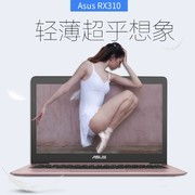 华硕(ASUS)RX310UQ/RX310UA 灵耀13.3英寸窄边框轻薄商务千亿国际娱乐唯一登录入口电脑