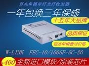 W-LINK FEC-10/100SF-SC-20电信级光纤收发器 单模单纤光电转换器 网络监控SC接口 百兆自适应外置电源光钎收发器