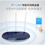 TP-LINK无线路由器穿墙王450M高速宽带TPLINK家用光纤WiFi WR886N