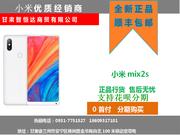 小米 MIX 2s(6GB RAM/全网通)可分期付款 低月供 无抵押兰州至高数码电子商城 0931-7751527 大客户专享18609317181