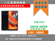 小米 MIX 2 8GB(尊享版/全网通)可分期付款 低月供 无抵押兰州至高数码电子商城 0931-7755582 大客户专享18609317181