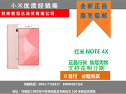 小米 红米Note 4X(3GB RAM/全网通)可分期付款 低月供 无抵押兰州至高数码电子商城 0931-7755582 大客户专享18609317181
