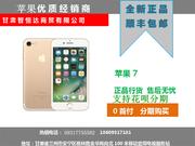 苹果 iPhone 7(全网通))可分期付款 低月供 无抵押兰州至高数码电子商城 0931-7755582 大客户专享18609317181