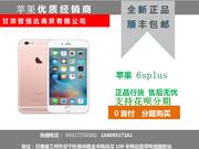 苹果 iPhone 6S Plus(全网通))可分期付款 低月供 无抵押兰州至高数码电子商城 0931-7755582 大客户专享18609317181
