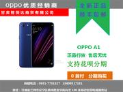 OPPO A1(3GB RAM/全网通)可分期付款 低月供 无抵押兰州至高数码电子商城 0931-7751527 大客户专享18609317181