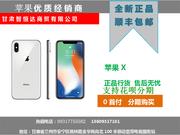 苹果 iPhone X(全网通) 分期付款 低月供 无抵押兰州至高数码电子商城 0931-7755582 大客户专享18609317181
