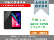 苹果 iPhone 8 Plus(全网通)分期付款 低月供 无抵押兰州至高数码电子商城 0931-7755582 大客户专享18609317181