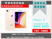 苹果 iPhone 8(全网通)分期付款 低月供 无抵押兰州至高数码电子商城 0931-7755582 大客户专享18609317181
