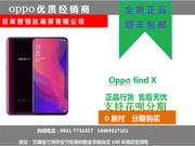 OPPO Find X 6GB运存(全网通)可分期付款 低月供 无抵押兰州至高数码电子商城 0931-7751527 大客户专享18609317181