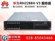 华为 FusionServer RH2288H V3(16G*2+1T2.5)
