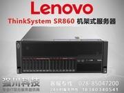 联想(Lenovo) SR860服务器主机 4U机架式服务器适用于 虚拟化 存储 计算