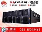 华为 FusionServer RH5885H V3(E7-4820 v4*2/16GB*4/600GB/SR430C/GE*4/2000W*2/8盘位或23盘位)