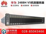 华为 FusionServer 2488H V5